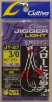 JT-27 ジガーライト シワリツイン 3/0~4/0