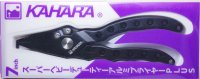 KAHARA 7インチ スーパーヘビーデューティーアルミプライヤーPLUS #カラー マットブラック