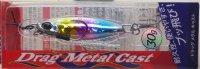 ドラッグメタルキャスト30g #カラー PDA0002レインボー