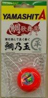 鯛歌舞楽 鯛乃玉 平型 120g #カラー 16オレンジケイムラ