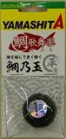 鯛歌舞楽 鯛乃玉 平型 120g #カラー 18濃グリーンケイムラ