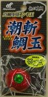 潮斬鯛玉 32号 #カラー 10海老レッド