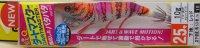 イージーQ ダートマスター パタパタ  2.5号 #カラー 18BLOPブルー夜光・オレンジピンク・下地:レ…