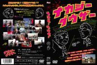 BRUSH DVD ナカジーダウザー