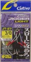 JT-27 ジガーライト シワリツイン 2/0