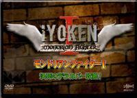 釣りビジョン DVD IYOKEN モンドリアンファイター1 決死のデカラバー攻略
