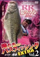 釣りビジョン DVD 俺たちのバスフィッシング EXTRA Vol.2