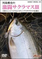 バスディ DVD 川島雅史の激闘サクラマス Ⅲ