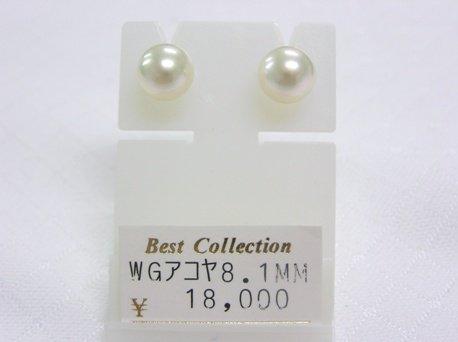 WGあこや本真珠8.1mmピアス(A)