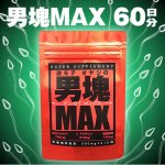 激モテオヤジの男塊MAX 2本(60日分)★送料無料★もれなく新シトルリンXL30日分プレゼント★