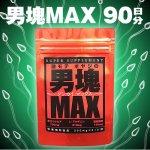 激モテオヤジの男塊MAX 3本(90日分)★送料無料★もれなく新シトルリンXL30日分プレゼント★