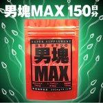 激モテオヤジの男塊MAX 5本(150日分)★送料無料★もれなく新シトルリンXL30日分プレゼント★
