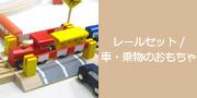 レールセット/車・乗物のおもちゃ