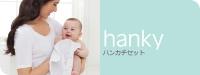 hanky ハンカチセット