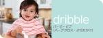 dribble バーピービブ(バープクロス・よだれかけ)