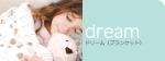 dream ドリーム(ブランケット)