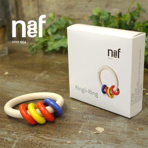 [Naef ネフ社]リングリィリング Ringli Ring