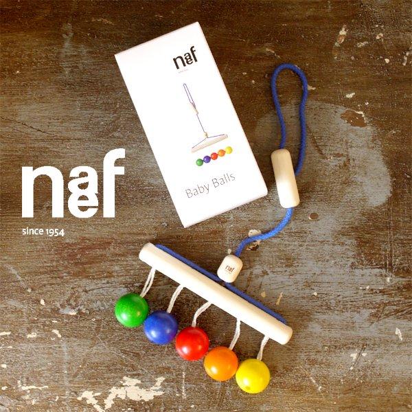 [Naef ネフ社]ベビーボール Color Balls