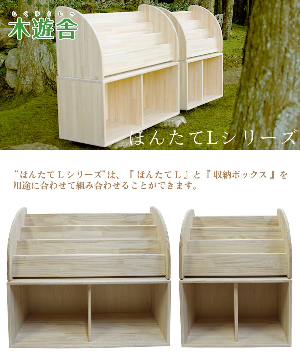 [木遊舎]収納BOX 60cm high パイン