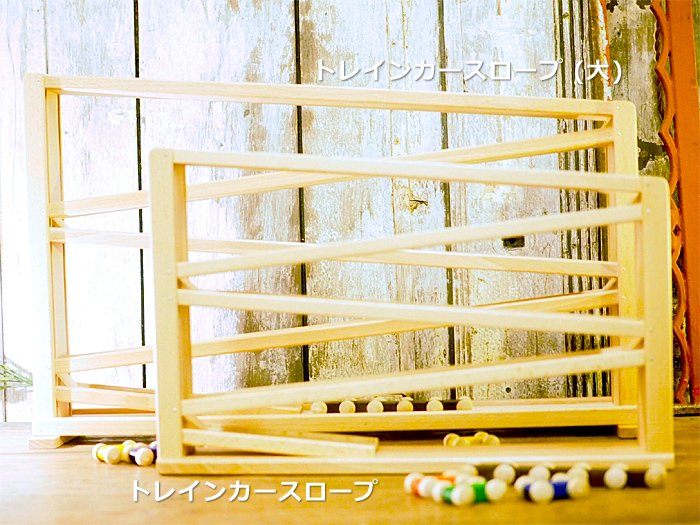 [Beck ベック社]トレインカースロープ