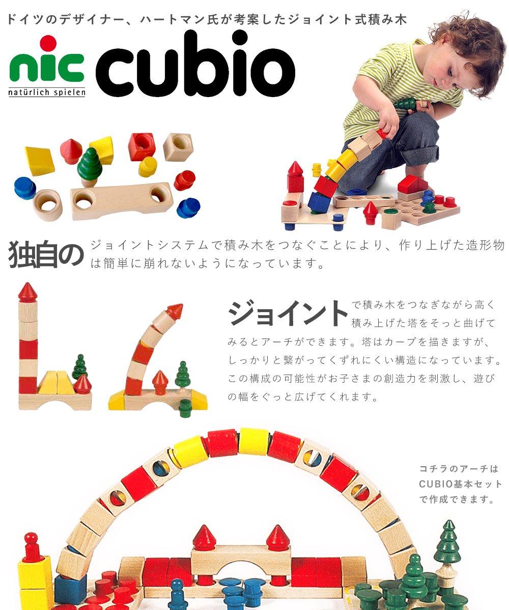 [nic ニック社]CUBIO クビオ 基本セット ハーフ 44ピース