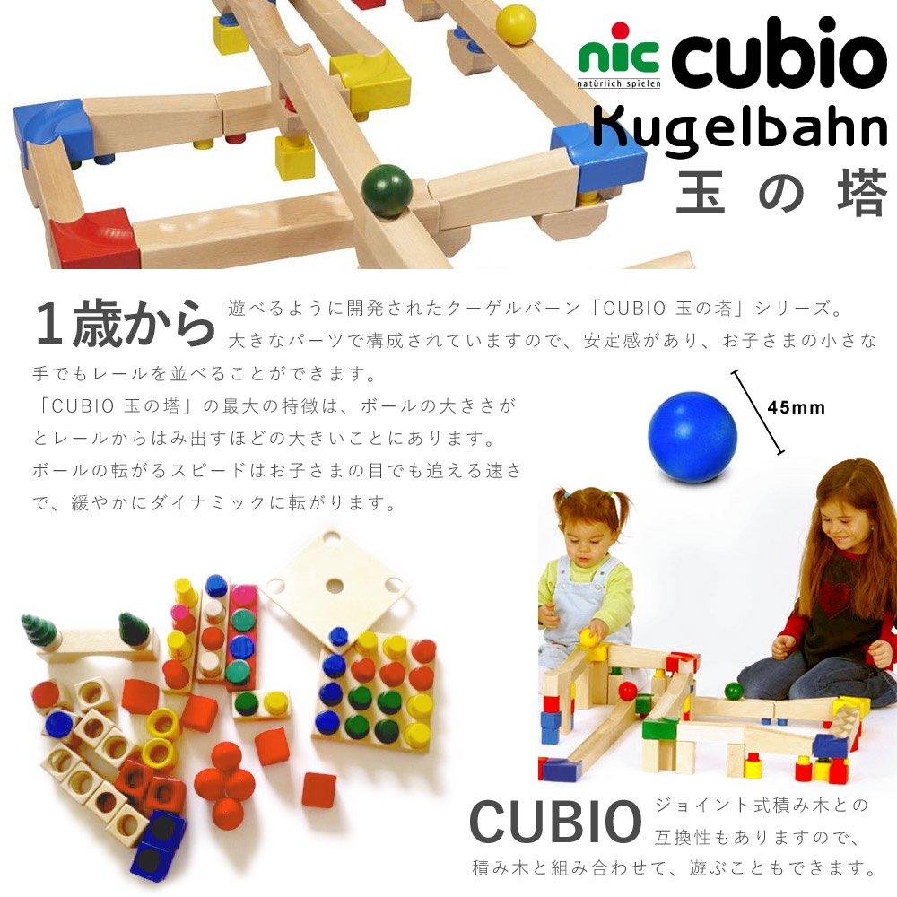 [nic ニック社]CUBIO クビオ 玉の塔 補充用シーソー 8ピース