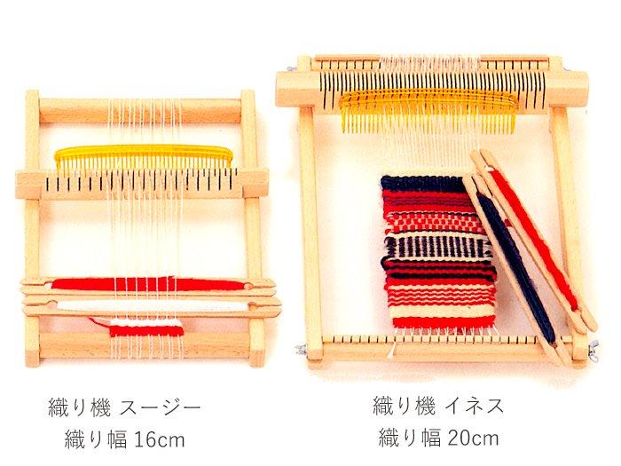 [nic ニック社]織り機 スージー 16cm巾