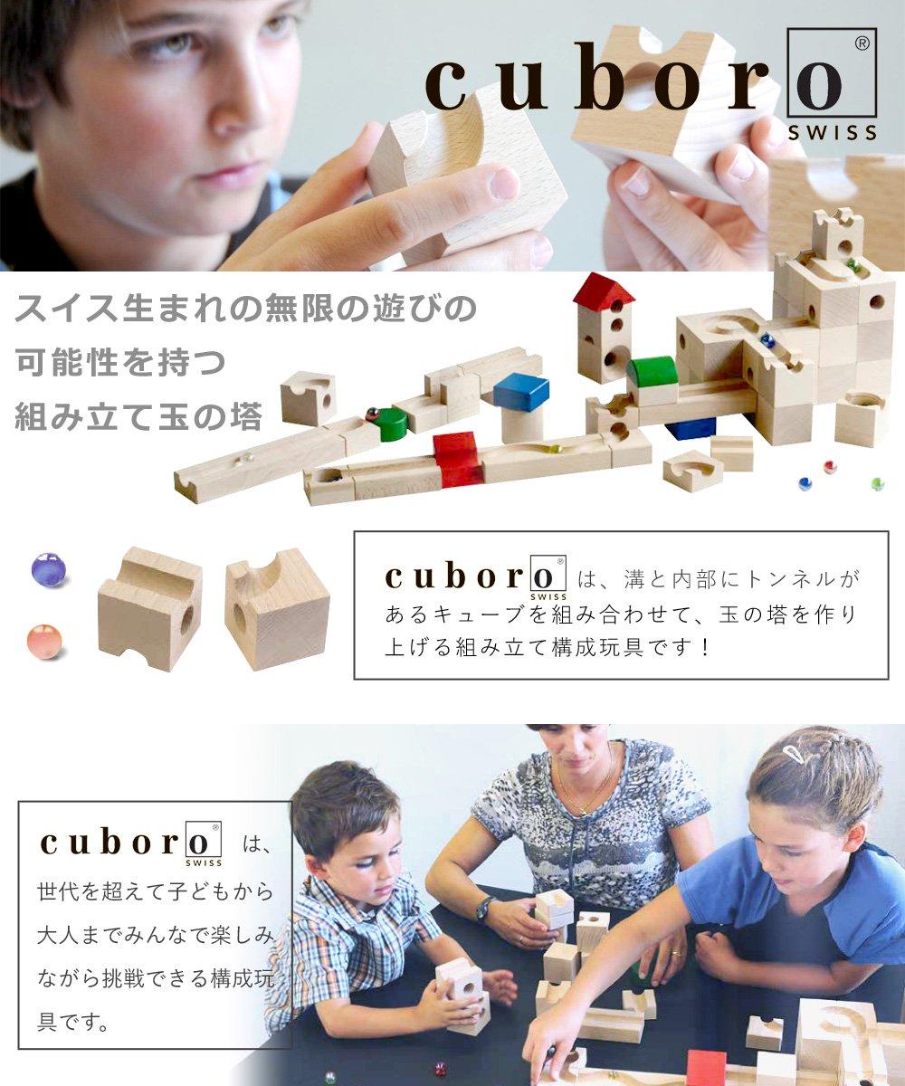 [cuboro キュボロ社/クボロ社]cuboro キュボロ プラス