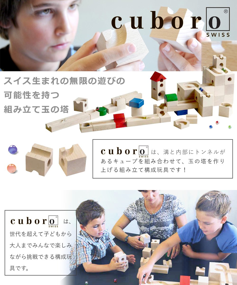 [cuboro キュボロ社/クボロ社]cuboro キュボロ ムルティ