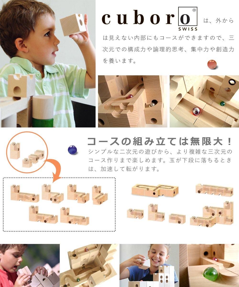 【メール便可】[cuboro キュボロ社/クボロ社]ビー玉10個 袋入