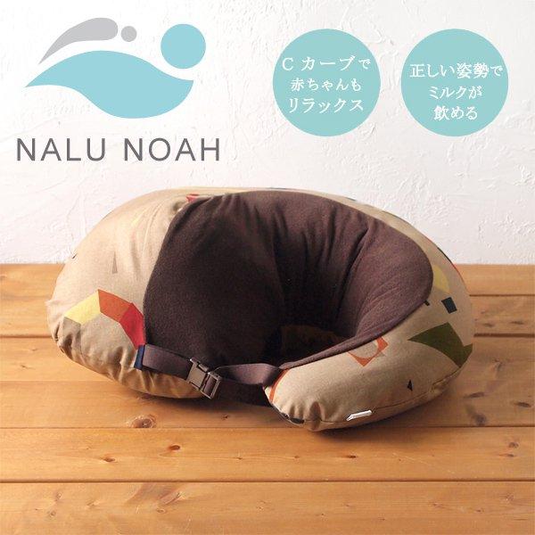 [Naomi Ito ナオミ イトウ]ナルノア クッション アドベンチャー