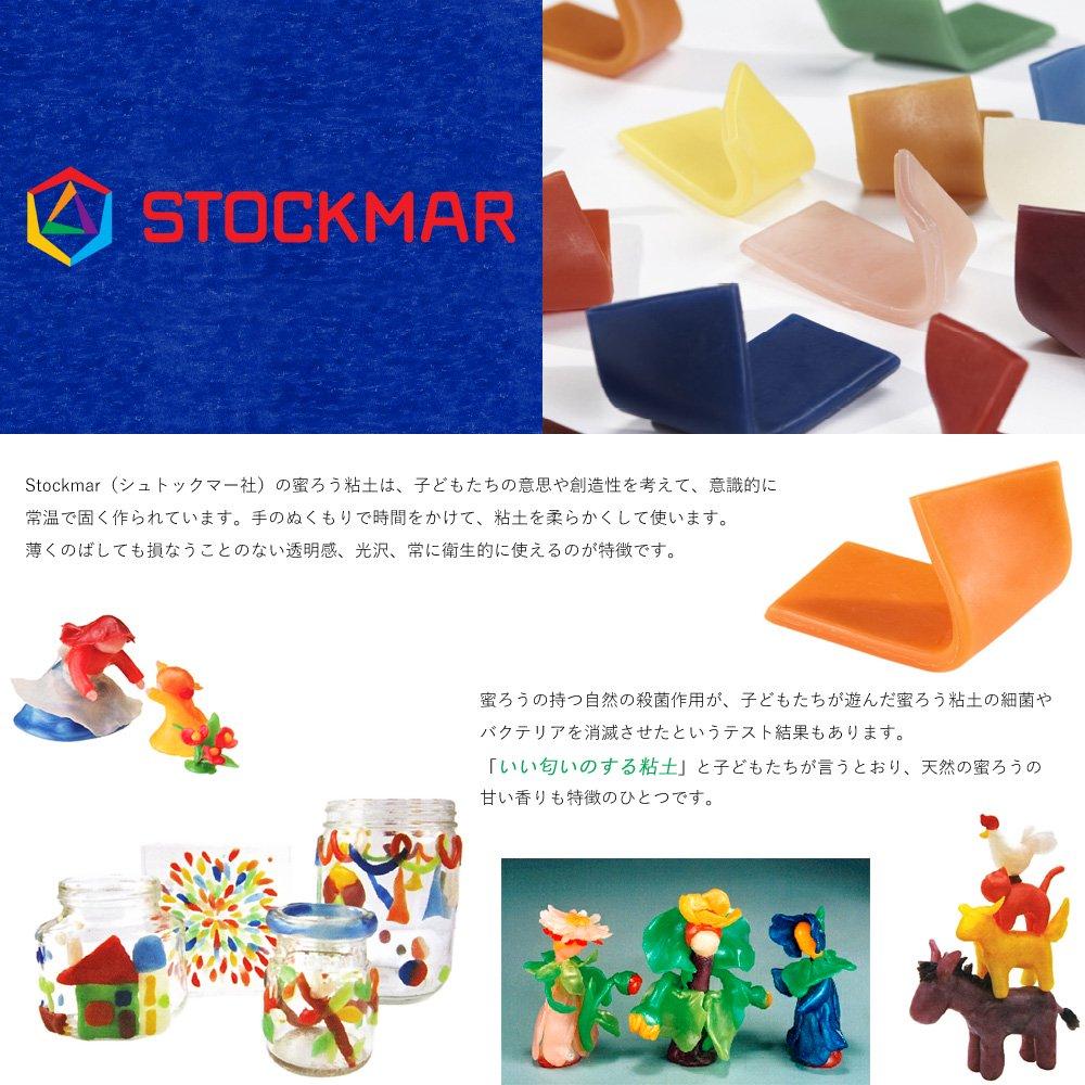 【メール便可】[Stockmar シュトックマー社]蜜ろう粘土 12色12枚セット 250g