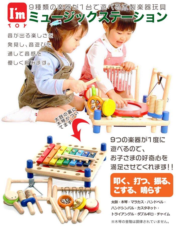 [I'm Toy アイムトイ]ミュージックステーション