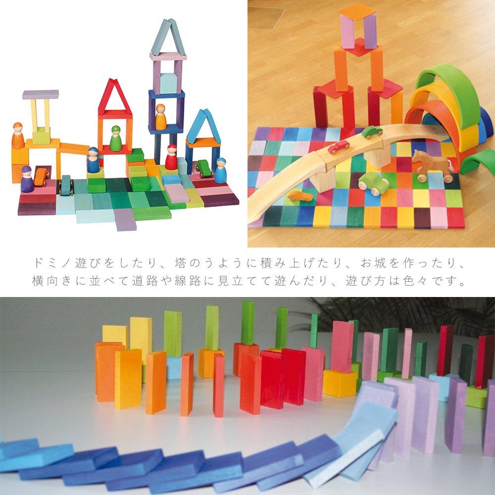 [Grimm's Spiel & Holz Design グリムス社]にじドミノ カラーチャートブロック 58P