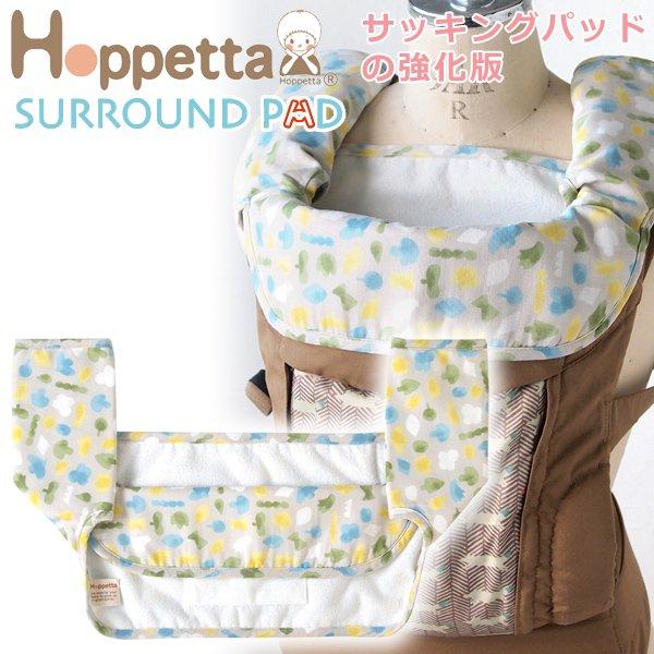 【メール便可】[Hoppetta ホッペッタ]サラウンドパッド ポルカ ワルツ