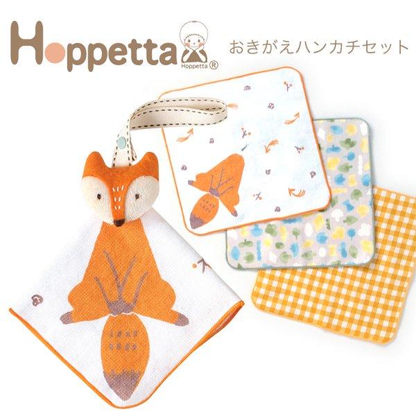 【メール便可】[Hoppetta ホッペッタ]おきがえハンカチセット きつね