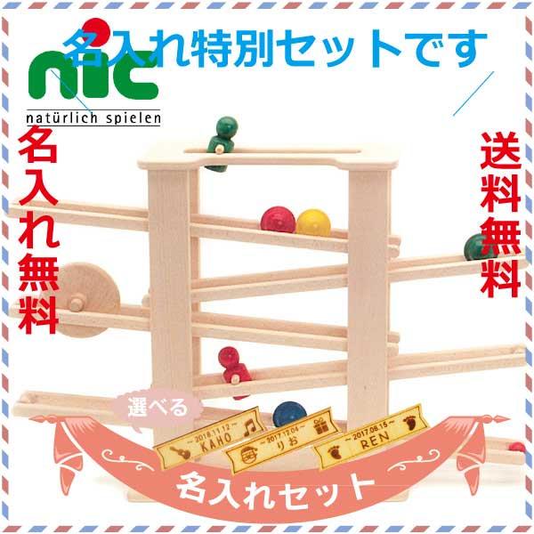 [nic ニック社]ニックスロープ 名入れセット