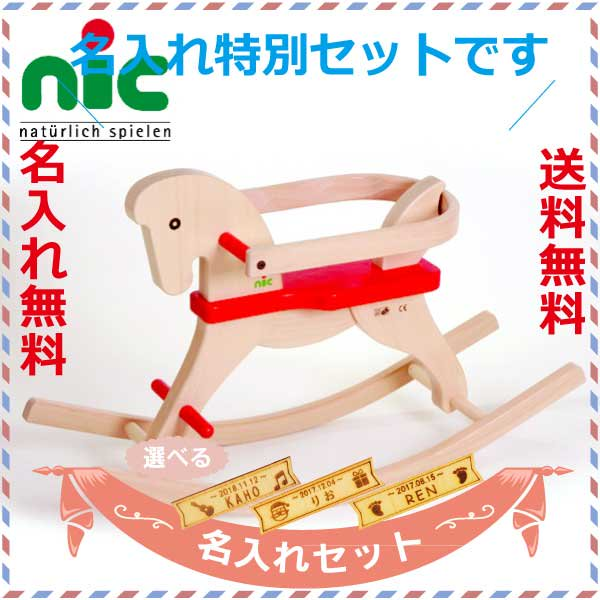 [nic ニック社]CUBIO 木馬 名入れセット