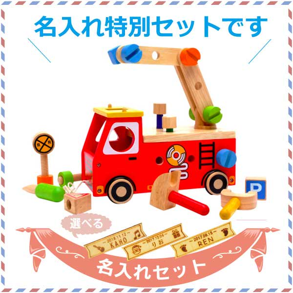 [I'm Toy アイムトイ]アクティブ消防車 名入れセット