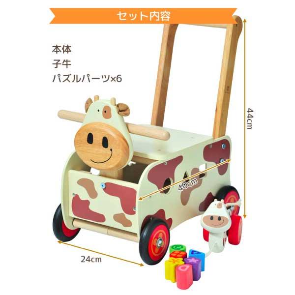 [I'm Toy アイムトイ]ウォーカー&ライド カウ 名入れセット