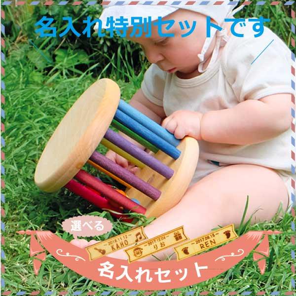 [Grimm's Spiel & Holz Design グリムス社]虹のドラムロール ベービーローラー ナチュラル 名入れセット