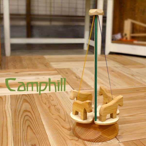 [Camphill キャンプヒル]メリーゴーランド 名入れセット