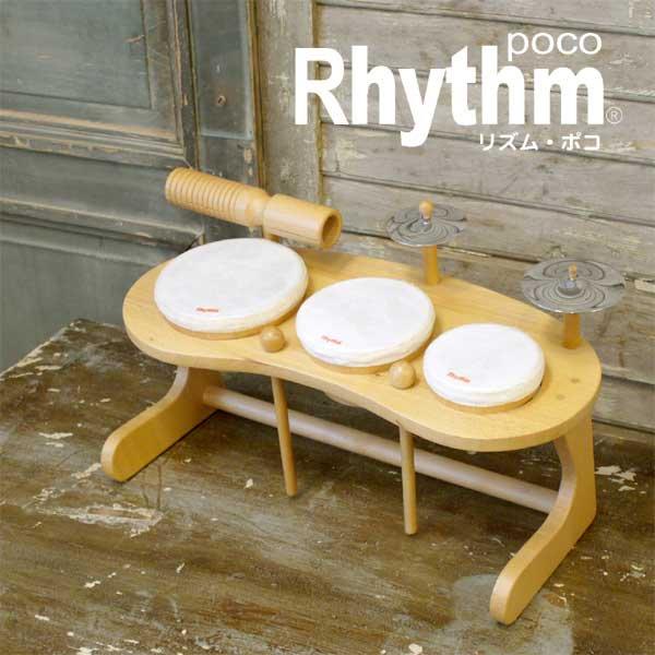 [Rhythm poco リズムポコ]ドラムセット 名入れセット