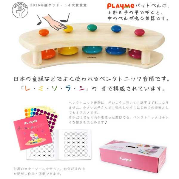 [Play Me Toys プレイミートーイズ]パットベルシェルフ ペンタトニック 名入れセット