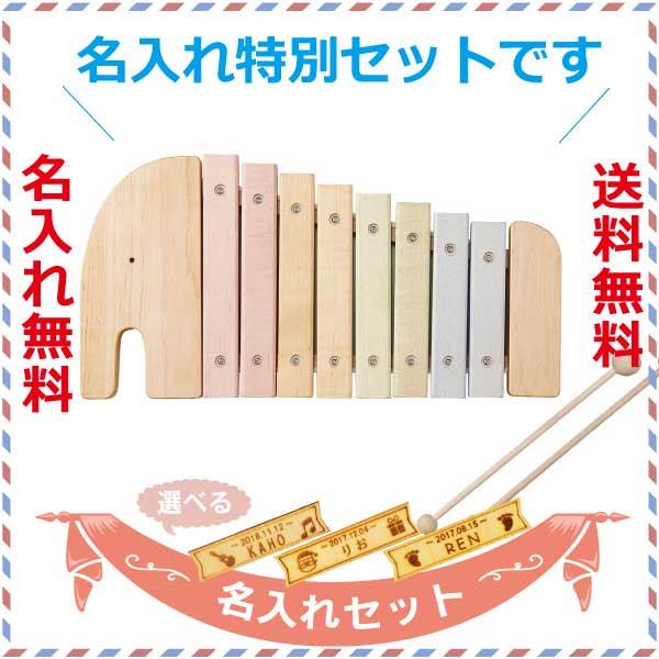 [Ed.inter エドインター]NIHONシリーズ エレファントシロフォン 名入れセット