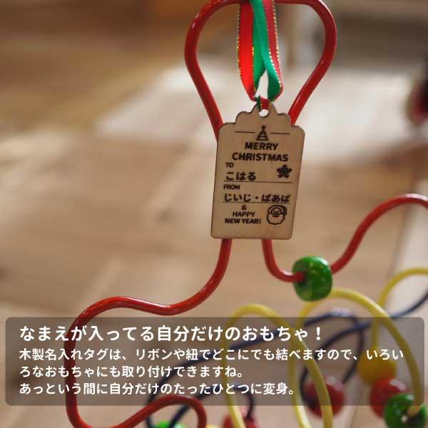 クリスマス名入れメッセージ木製タグ