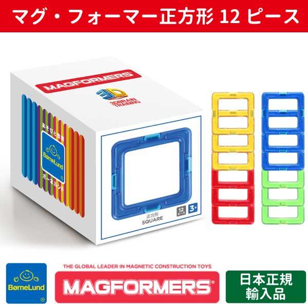 [Bornelund ボーネルンド]マグフォーマー 正方形セット 12ピース