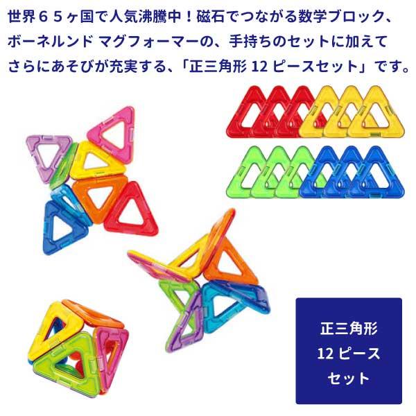 [Bornelund ボーネルンド]マグフォーマー 正三角形セット 12ピース