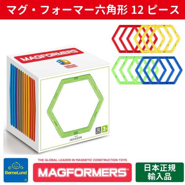 [Bornelund ボーネルンド]マグフォーマー 六角形セット 12ピース
