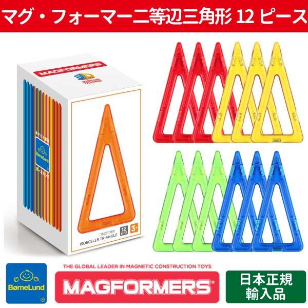 [Bornelund ボーネルンド]マグフォーマー 二等辺三角形セット 12ピース